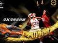3X3黄金联赛南京站-青春有料,海马精彩战报