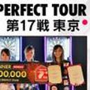 【鸭哥镖视线】2018 PERFECT 第17站 结果报道!