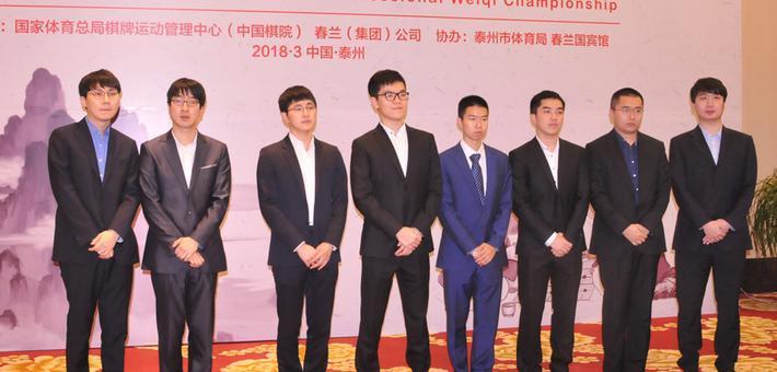 高清-春兰杯8强集体合影