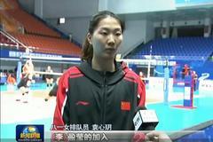 袁心玥霸气回应军运会女排目标:升国旗敬军礼!