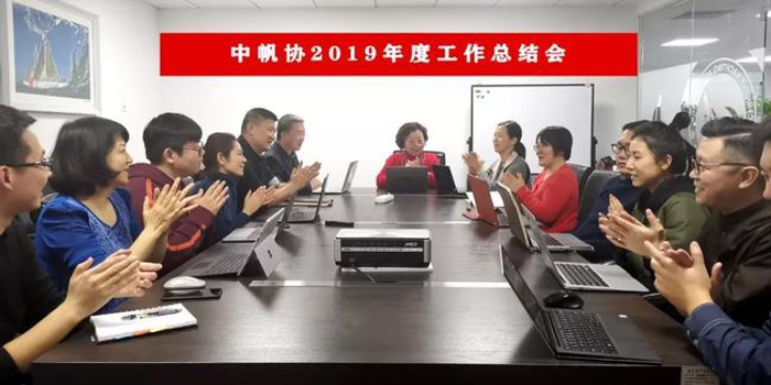 中帆协召开2019年度工作总结会 全力保障奥运备战