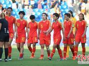 4场进1球留苦涩回忆 中国女足不能拿