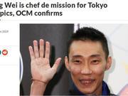 李宗伟被正式任命为东京奥运会马来西亚代表团团长