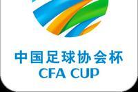 足协杯重磅改革:每轮都抽签 扩军96队仅决赛2回合