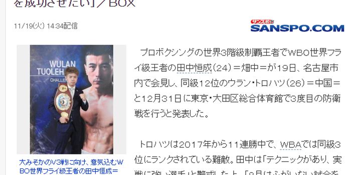 日宣布拳王接受乌兰挑战 田中恒成:KO赢了他过年