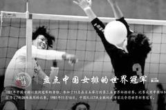 女排世界杯中国女排四度夺冠 金字招牌从这里打响