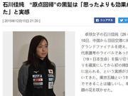 石川佳纯:涌现参加东奥会实感 从最年少到最年长