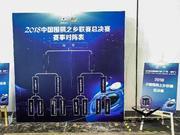 围棋之乡总决赛上海浙江晋级决赛 智能棋盘引关注
