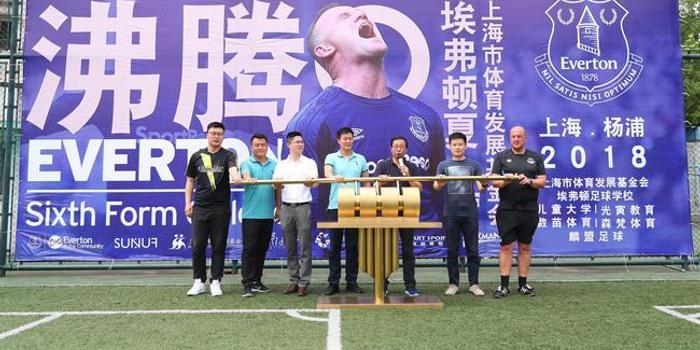 埃弗顿公益足球学校夏令营杨浦站开营 240名小朋友参与