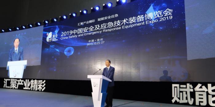 安全及应急技术装备博览会徐州召开 奥体承办大会