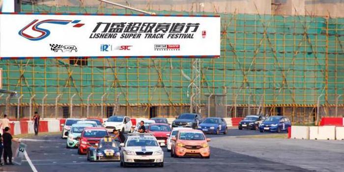 百车上赛场 力盛超级汽车赛道节将于8月17日开启