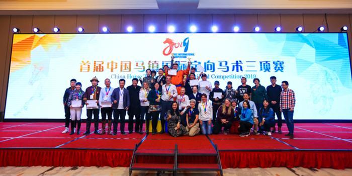 2019年首届中国马镇国际定向马术三项赛于上周圆满落幕