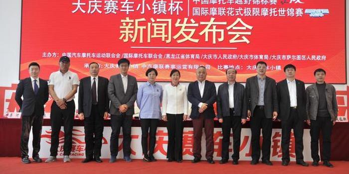 2019年三项汽摩赛事发布会在大庆赛车小镇召开