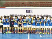 南岭铁狼夺全国五人制U19锦标赛冠军 包揽四项大奖