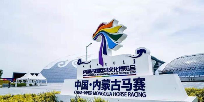 来啦!第二届中国马文化节暨首届内蒙古国际马文化博览会活动日程安排出炉