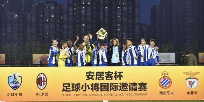 安居客杯国际邀请赛落幕 58同城、安居客助推青少年足球发展