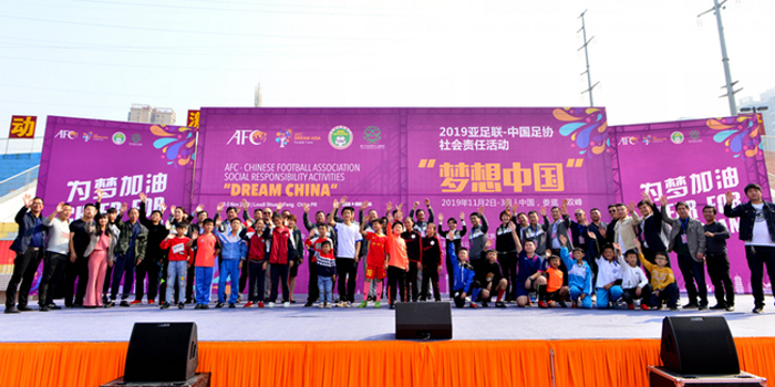2019亚足联-中国足协梦想中国社会责任活动启动仪式