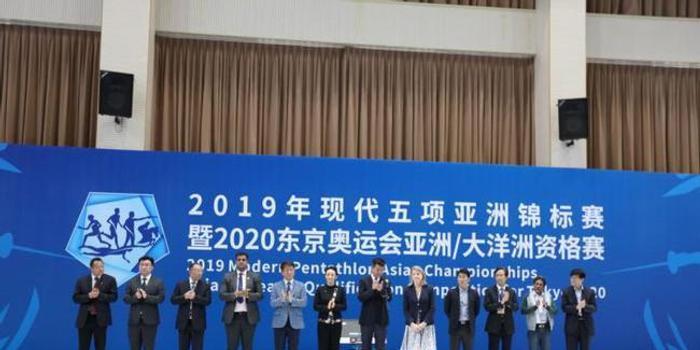 2019年现代五项亚洲锦标赛暨东京奥运资格赛开赛