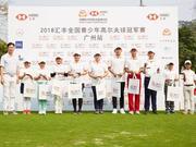 汇丰青少年广州站收官 林嘉濠吕田获男女U18冠军