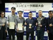 2018世界AI围棋大赛4月27日开战 8支团队决战福州
