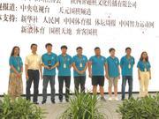 洛阳与西安鄠邑区携手挺进围棋之乡联赛总决赛