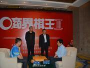 商界棋王北京站8月12日打响 公开赛制自由报名