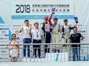 乐虎CFGP成都站次回合尚宗沂冠军 郑晚成亚军