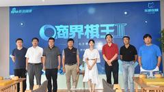 商界棋王北京站周天乐夺冠 北京阵容全部排定