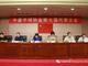 中国手球协会全国代表大会举行 王涛当选主席