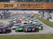 2018泛珠三角超级赛车节闭幕 专业操作的娱乐比赛