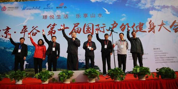 北京?平谷第十届国际户外健身大会圆满结束