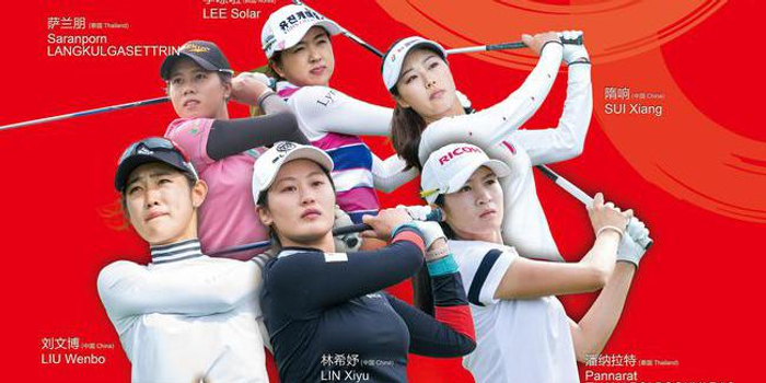 中国女子公开赛十二载大事记 细数点滴砥砺前行