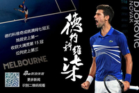 澳网小德完胜纳达尔 成就七冠王夺大满贯第15冠