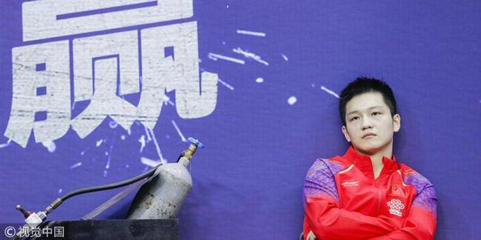 樊振东:赛前没想到自己能夺冠 最后一天压力最大