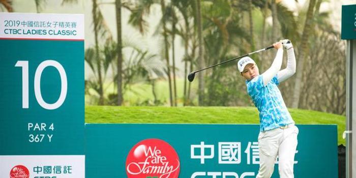 中国信托赛首轮陈宇茹9鸟65杆 卫冕冠军完美开局