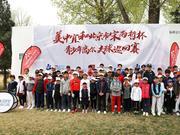 美中宜和·宋雨哲杯青少年高尔夫球巡回赛首场落幕