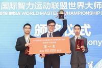 2019国际智力运动联盟世界大师锦标赛圆满落幕