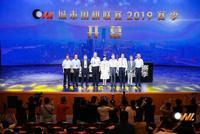 2019城围联广西柳钢揭幕 创最大规模围棋进企业