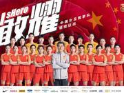 女足淘汰赛海报:强者要战胜自我 只为让玫瑰再绽放