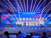 用手机买彩票安全吗,2019中国围棋大会综述 刷新创造围棋发展史纪录