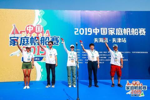 疆湾晓日 风帆唱晚! 2019中国家帆赛天津站开赛