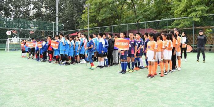 首都体育学院高参小杯总决赛结束 已举办六个赛季