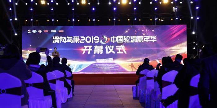 滑向鸟巢·2019中国轮滑嘉年华正式启动