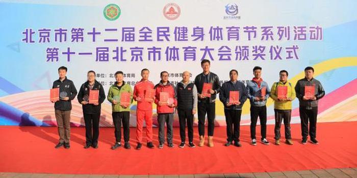 第十一届北京市体育大会圆满落幕