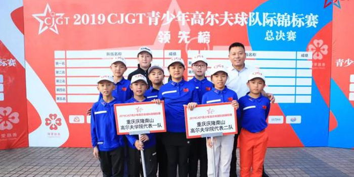 CJGT搭台大家唱戏 一起推动青少年高尔夫发展
