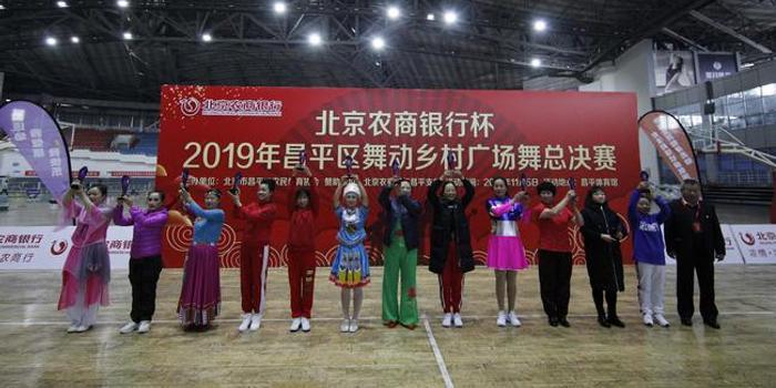 2019年昌平區舞動鄉村廣場舞總決賽舉行
