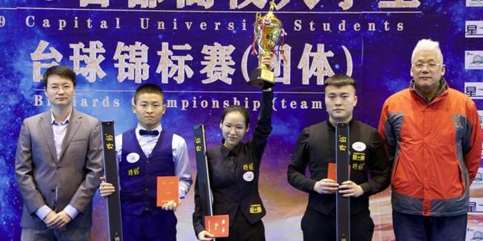 首都高校大学生台球锦标赛 传媒大学二队夺冠