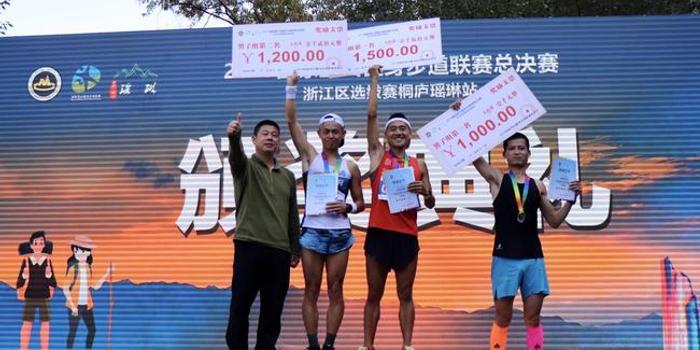 2019国家登山健身步道联赛总决赛 浙江区桐庐瑶琳站开赛