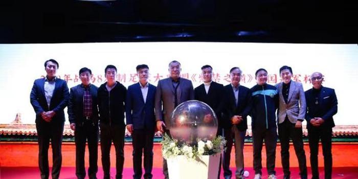 2019北京市级社会足球活动《紫禁之巅》举办颁奖盛典