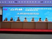 高照实验学校打造国象特色学校 李祖年王频亲临指导